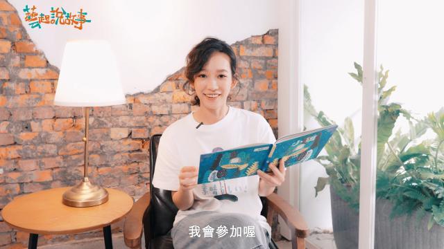 小班  read by 孟耿如|藝起說故事劇照 1