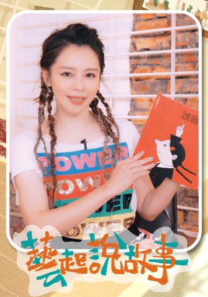 誰最棒 read by 徐若瑄 藝起說故事線上看