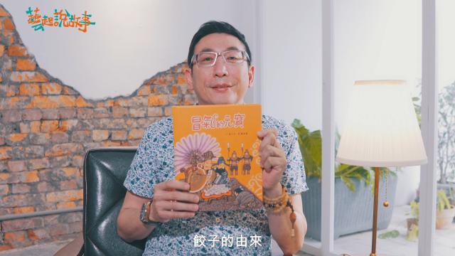 冒氣的元寶 read by 宋少卿 藝起說故事劇照 1