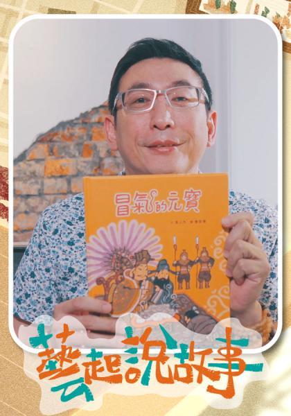 冒氣的元寶 read by 宋少卿 藝起說故事線上看