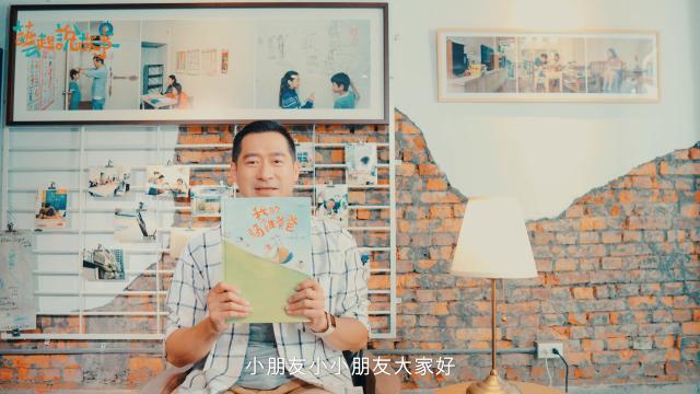 我的弱雞爸爸 read by 黃志豪 藝起說故事劇照 1