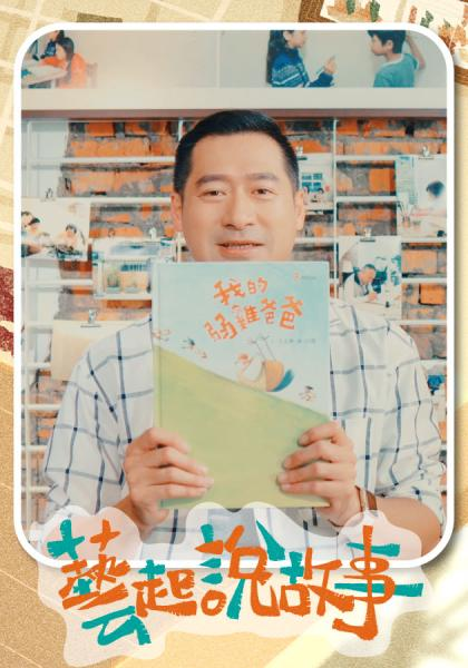 我的弱雞爸爸 read by 黃志豪 藝起說故事線上看