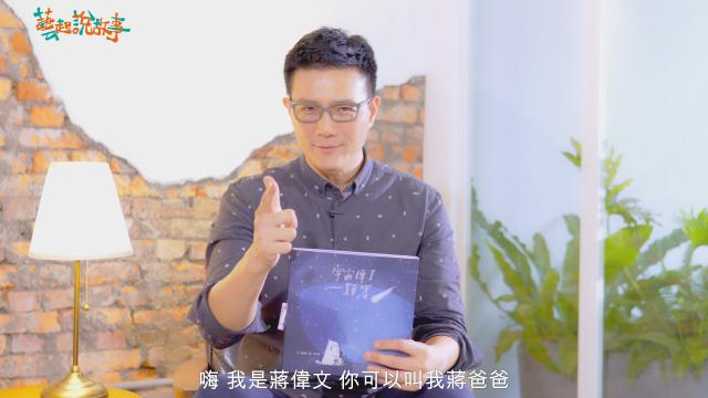 宇宙掉了一顆牙 read by 蔣偉文 藝起說故事劇照 1
