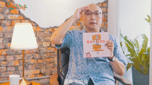 爸爸的傑作 read by 鄧安寧 藝起說故事劇照 1