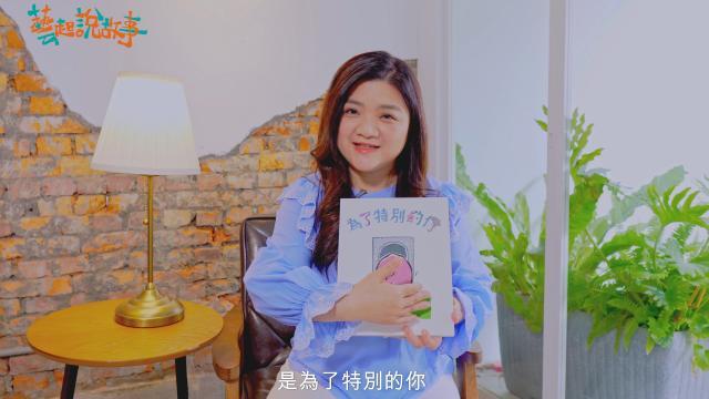 為了特別的你 read by 魏世芬 藝起說故事劇照 1