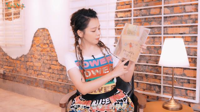 只有一個學生的學校 read by 徐若瑄|藝起說故事劇照 1