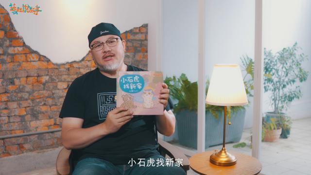 小石虎找新家 read by 劉亮佐|藝起說故事劇照 1