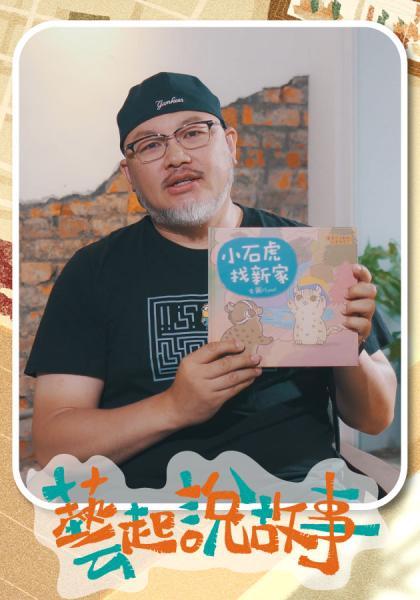 小石虎找新家 read by 劉亮佐|藝起說故事線上看