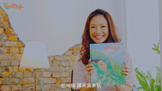 請來我家玩 read by 吳奕蓉|藝起說故事劇照 1