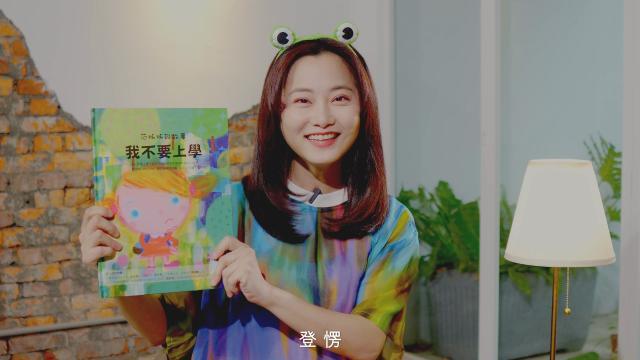 我不要上學 read by 趙小僑|藝起說故事劇照 1