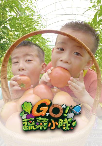 GO!蔬菜小隊!第1集線上看