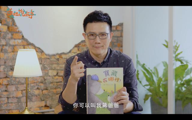 寶藏在哪裡 read by 蔣偉文|藝起說故事劇照 1