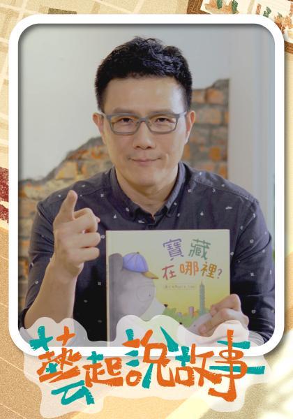 寶藏在哪裡 read by 蔣偉文|藝起說故事線上看