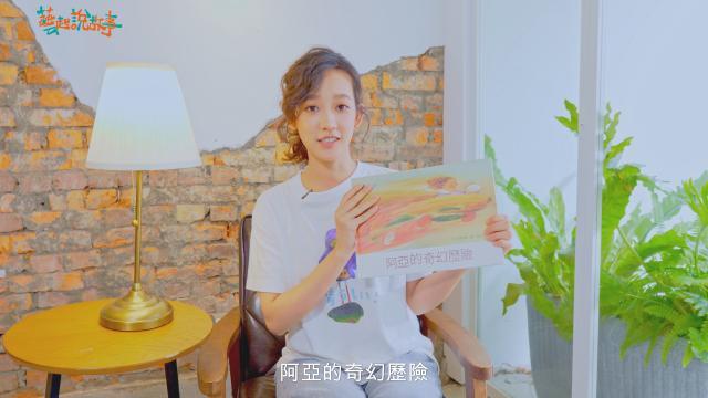 阿亞的奇幻歷險 read by 孟耿如|藝起說故事劇照 1