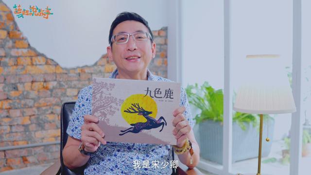 九色鹿 read by 宋少卿 藝起說故事劇照 1