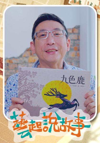 九色鹿 read by 宋少卿 藝起說故事線上看