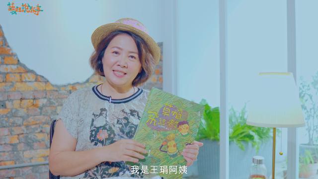 草帽飛起來了 read by 王琄 藝起說故事劇照 1