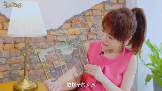 戴帽子的女孩 read by 蕭彤雯 藝起說故事劇照 1