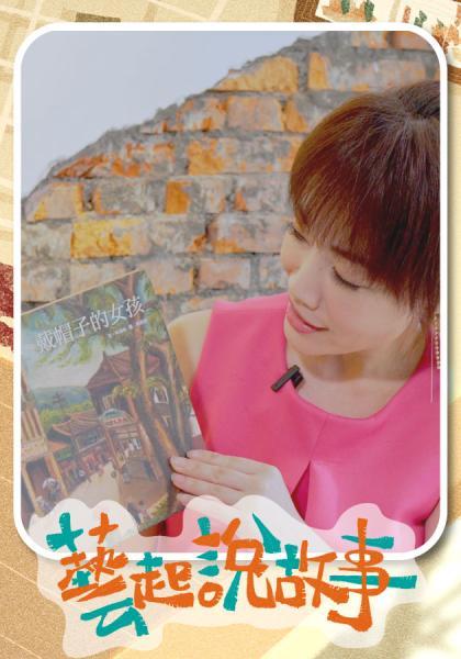 戴帽子的女孩 read by 蕭彤雯 藝起說故事線上看