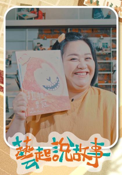 拉拉的皇冠 read by 鍾欣凌 (粉紅豬)|藝起說故事線上看