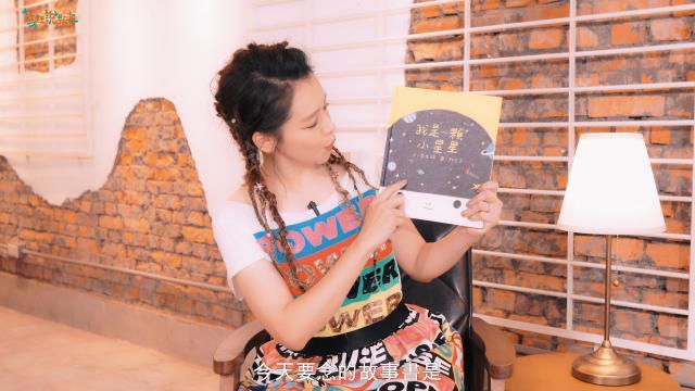 我是一顆小星星 read by 徐若瑄|藝起說故事劇照 1