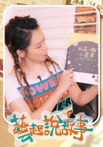 我是一顆小星星 read by 徐若瑄|藝起說故事線上看