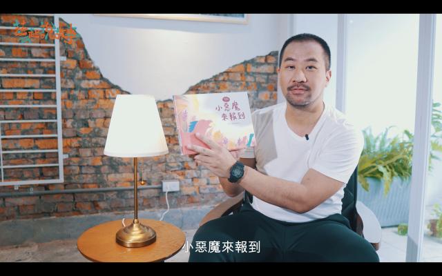 【萌萌與他的恐龍朋友3】小惡魔來報到 read by 黃健瑋 藝起說故事劇照 1