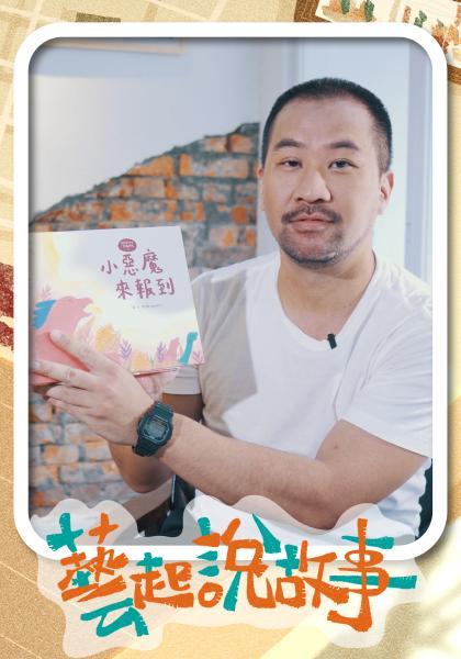 【萌萌與他的恐龍朋友3】小惡魔來報到 read by 黃健瑋 藝起說故事線上看