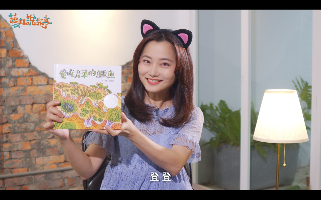 愛吃青菜的鱷魚 read by 趙小僑|藝起說故事劇照 1