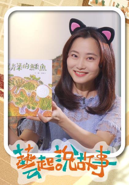 愛吃青菜的鱷魚 read by 趙小僑|藝起說故事線上看