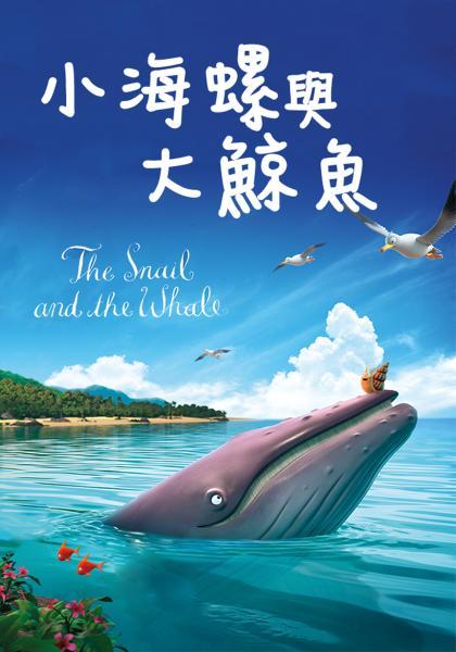 小海螺與大鯨魚線上看