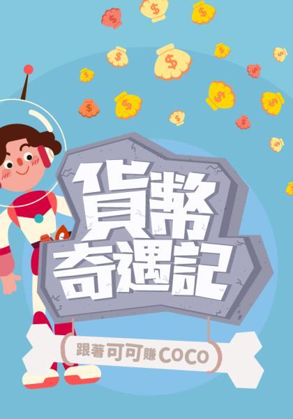 「跟著可可賺coco」第一話【貨幣奇遇記】線上看