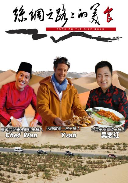 絲綢之路上的美食 第3集線上看