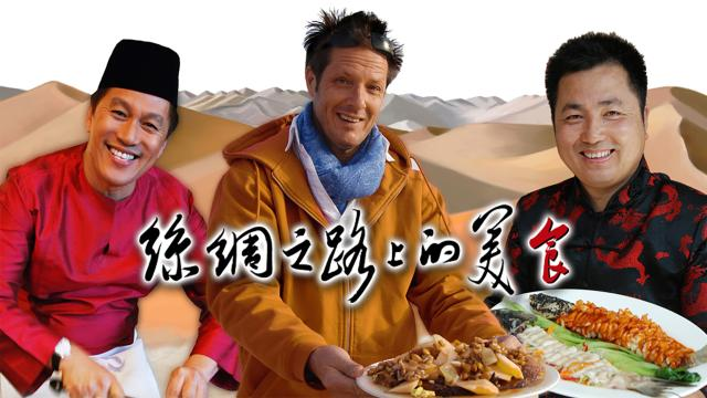 絲綢之路上的美食10 線上看