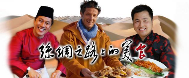 絲綢之路上的美食劇照 1