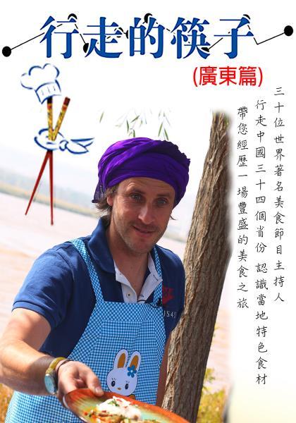 行走的筷子(廣東篇)