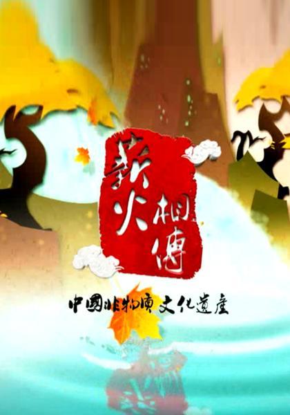薪火相傳-中國非物質文化遺產