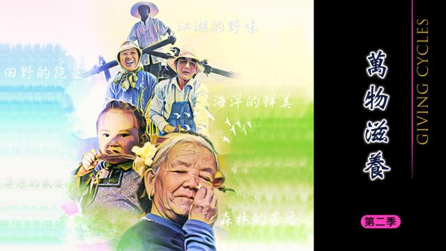 萬物滋養2第2集【草原的盛宴】 線上看