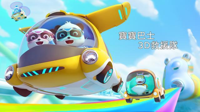 寶寶巴士-3D奇妙救援隊劇照 1