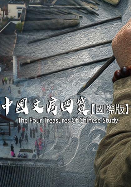 中國文房四寶(國際版)線上看