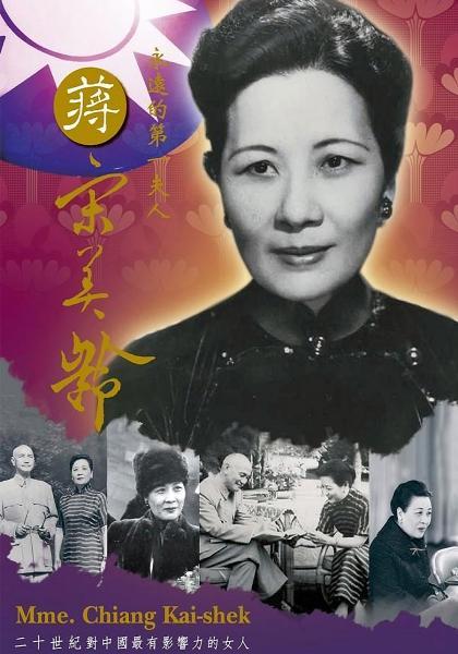 永遠的第一夫人蔣宋美齡線上看