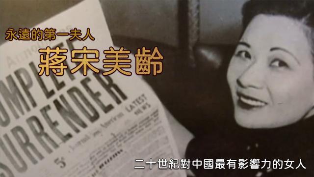 永遠的第一夫人蔣宋美齡劇照 1