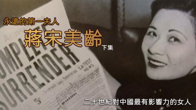 永遠的第一夫人蔣宋美齡2 線上看