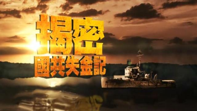 1949大遷徒前傳─國共失金記劇照 1
