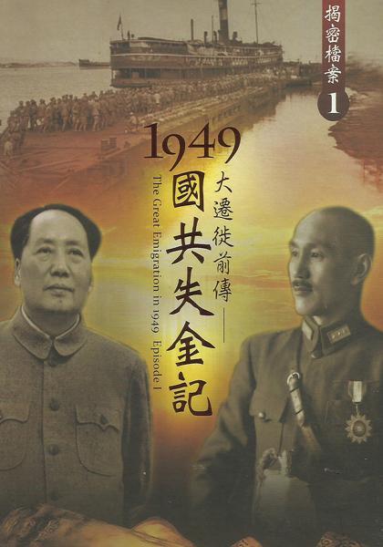 1949大遷徒前傳─國共失金記線上看