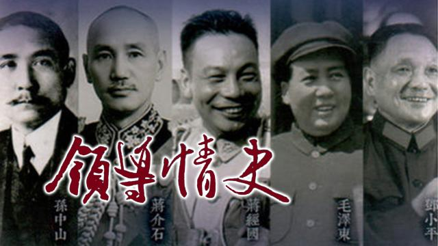領導情史劇照 1