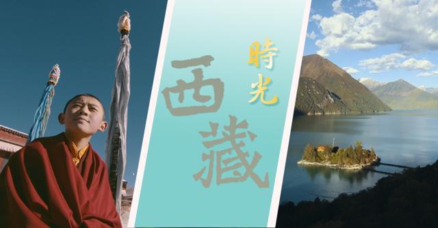 西藏時光劇照 1
