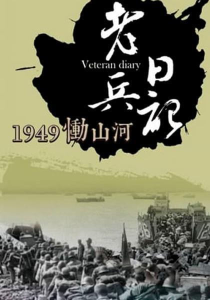 老兵日記1949慟山河線上看