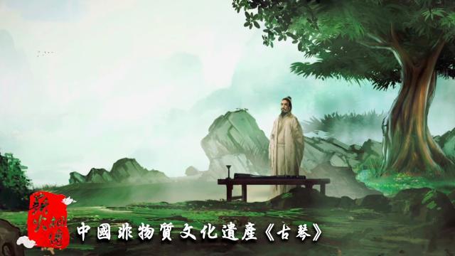 薪火相傳 中國非物質文化遺產《古琴》預告片 01
