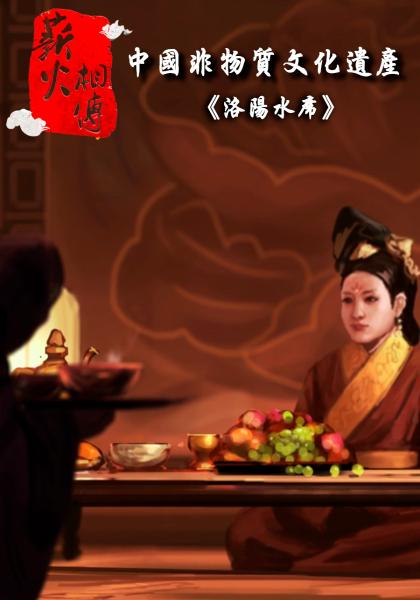薪火相傳 中國非物質文化遺產《洛陽水席》線上看